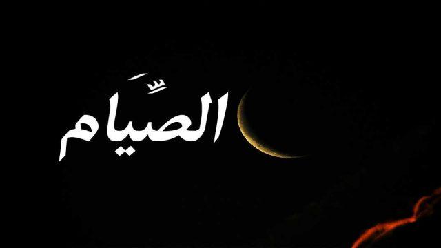 Kur'an'da Oruç İbadeti