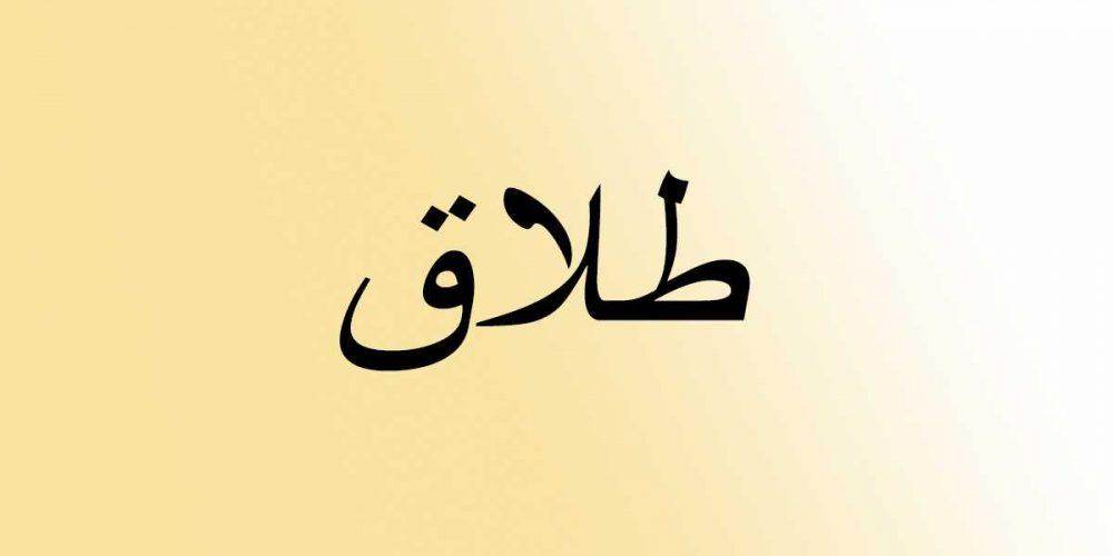 Şartlı Talak Kur'ân'â Aykırıdır