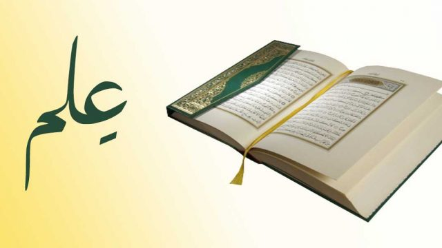 """Kur'ân'da """"İlim"""" İfadesinin Metot Bağlamında Kullanımı"""
